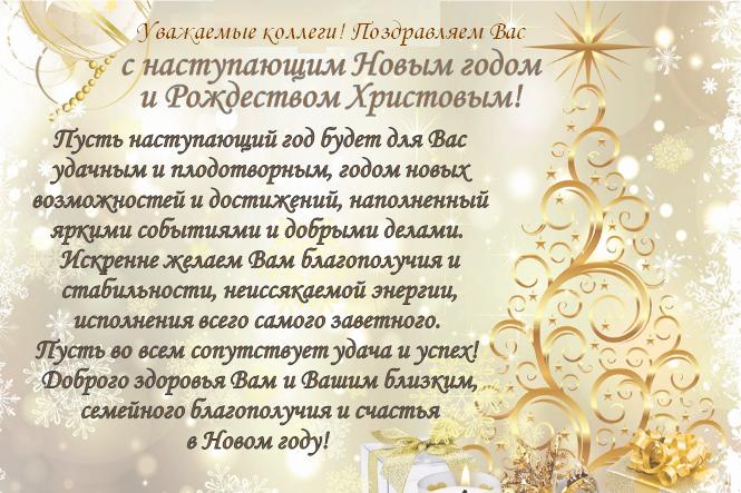 С рождеством поздравление начальнику с